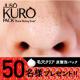 「JUSO KURO PACK」シュワシュワ不思議体感でキレイな毛穴へ!