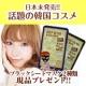 【フェイスマスク】ブラックシートマスク2種類×2枚=4枚現品プレゼント☆/モニター・サンプル企画