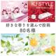 KJフレグランスライン4種から好きな香りを選んで「応援コメント」投稿♪80名様/モニター・サンプル企画