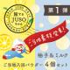 ナクナーレの人気重曹シリーズから「旅するJUSOちゃん✈入浴剤」が新登場!発売記念として4個セットを50名様に!/モニター・サンプル企画