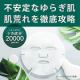 【7日間集中保湿】G9のCICAマスクで不安定なゆらぎ肌を徹底ケア