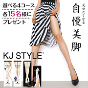 「美脚専用コスメ『KJ STYLE』がリニューアル!本品+テスター3種を60名様に」の画像、GR株式会社 のモニター・サンプル企画