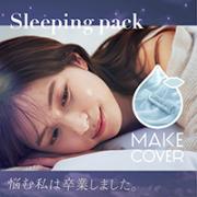 「【新商品お試し企画】霧状ミストで眠る時間を保湿の時間に!」の画像、GR株式会社のモニター・サンプル企画