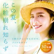 「長くなった日本の夏に欠かせない!! 「汗にも強い」フィックスミストで化粧崩れしない夏♪ 【50名様】」の画像、GR株式会社 のモニター・サンプル企画