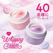 「大人気!G9 WHITE WHIPPING CREAM ピンク&ラベンダー 40名様へプレゼント」の画像、GR株式会社 のモニター・サンプル企画