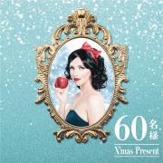 「GRから、G9の人気商品をX'mas Present☆冬もやっぱり白雪白肌」の画像、GR株式会社 のモニター・サンプル企画