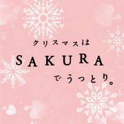 「今年のクリスマスはSAKURAでうっとり。セットで50名様にお届け!」の画像、GR株式会社 のモニター・サンプル企画