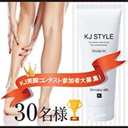 「KJ美脚ジェルでこの夏「腿にすき間をつくる」コンテスト参加者募集!30名様」の画像、GR株式会社 のモニター・サンプル企画