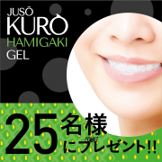 「JUSO 歯磨きジェルで健康な歯へ!」の画像、GR株式会社 のモニター・サンプル企画