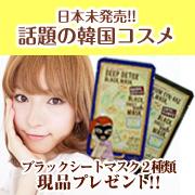 「【フェイスマスク】ブラックシートマスク2種類×2枚=4枚現品プレゼント☆」の画像、GR株式会社のモニター・サンプル企画