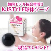 「【球体ソープ】『KJSTYLEコンプリーテッドソープ』モニター募集」の画像、GR株式会社のモニター・サンプル企画