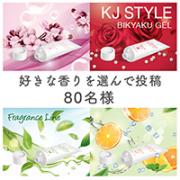 「KJフレグランスライン4種から好きな香りを選んで「応援コメント」投稿♪80名様」の画像、GR株式会社 のモニター・サンプル企画