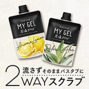 「【いい香りのボディコスメ】MY GELに岩塩スクラブが仲間入り♪レモンとアロエを各25名様に!」の画像、GR株式会社のモニター・サンプル企画
