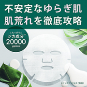 「【7日間集中保湿】G9のCICAマスクで不安定なゆらぎ肌を徹底ケア」の画像、GR株式会社のモニター・サンプル企画