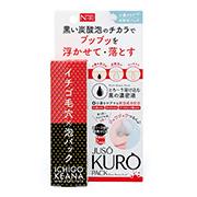 GR株式会社 の取り扱い商品「JUSO KURO PACK (ジュウソウ クロ パック)」の画像