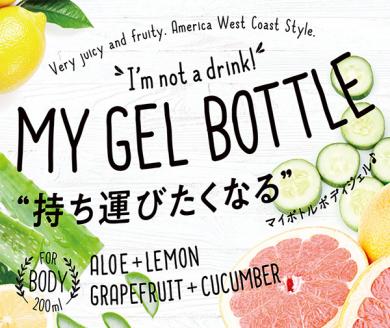 MY GEL BOTTLE公式サイト [cosmerecipe]