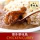 イベント「博多華味鳥の【カレー】と【めんたい高菜】のおためしセットを10名様に!」の画像