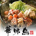《送料無料》水たきセット(3~4人前)