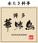 博多華味鳥 楽天ショップ(トリゼンフーズ株式会社)