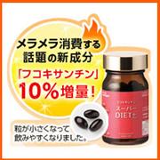 フコキサンチンスーパーダイエット+公式販売サイト「プロレコ」
