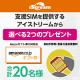 イベント「【クイズキャンペーン】アイストリームより選べる2つのプレゼント!」の画像
