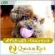 イベント「ペット好きさん必見★Quick&Rich『バスエッセンス』モニター200名様募集」の画像