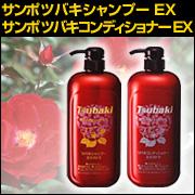 【ビューティサンポ】Tsubaki EX ツバキ シャンプー&コンディショナー