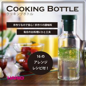 HARIO クッキングボトル・150