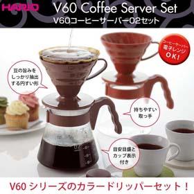 HARIO V60コーヒーサーバー02セット