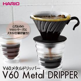 HARIO V60メタルドリッパー