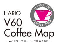 -V60ドリップコーヒーが飲めるお店-