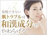 【スキンケア大学×Mother 】 ~肌トラブルは 和漢成分でやわらげる~