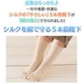 シルクと綿の良いとこ取り♪「シルクを綿で守る5本指靴下」モニターさん大募集!!/モニター・サンプル企画