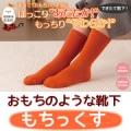おもちのようにあったか&やわらか靴下「もちっくす」のモニター20名募集!!/モニター・サンプル企画