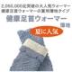 イベント「冷え性さんの「夏のエアコン対策」足元の冷えに「足首ウォーマー」」の画像