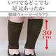 イベント「足元ポカポカ!30cm丈シルクの「健康ウォーマー《モア》」のモニター20名募集!」の画像