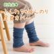 イベント「モニターさん20名大募集!冷えがちな足もとをシルクと綿がふんわり守るウォーマー♪」の画像