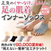 足のムレ・ニオイ…気になる方★ 足の肌着・インナーソックスモニターさん大募集!!