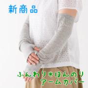 新商品♪紫外線と冷えを防ぐ!天然繊維のアームカバーのモニターさんを15名募集!