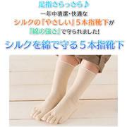シルクと綿の良いとこ取り♪「シルクを綿で守る5本指靴下」モニターさん大募集!!