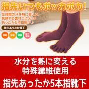 「冷えやすい指先を特殊繊維で集中保温!指先あったか靴下のモニターさんを20名募集!」の画像、株式会社山忠のモニター・サンプル企画