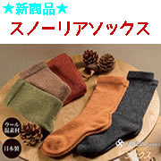 高級ウールのストレスフリーな靴下!「スノーリアソックス」のモニター20名募集!!