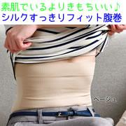 春夏に向けてシルクたっぷりの腹巻…「シルクのフィット腹巻」10名モニター募集!