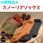 株式会社山忠の取り扱い商品「【スノーリアソックス】  ¥1,080~(税込)」の画像