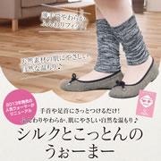 株式会社山忠の取り扱い商品「シルクとこっとんのウォーマー ¥980(税込)」の画像