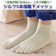 株式会社山忠の取り扱い商品「【シルク5本指靴下メッシュ】 ¥720(税込)~」の画像