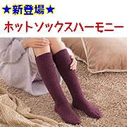 株式会社山忠の取り扱い商品「【ホットソックスハーモニー】 ¥1,696(税込)」の画像