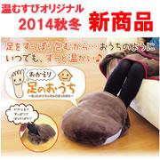 株式会社山忠の取り扱い商品「おかえり足のおうち1,780円(税込)」の画像
