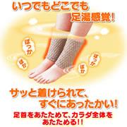 株式会社山忠の取り扱い商品「【健康足首ウォーマー】 ¥1,028(税込)」の画像