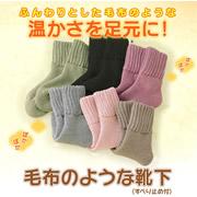 株式会社山忠の取り扱い商品「【毛布のような靴下(すべり止め付)】 ¥891(税込)~」の画像